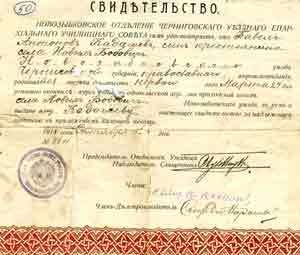 Свидетельство Кадашова П.А. об окончании одноклассной церковно-приходской школы села Новые Бобовичи 13 октября 1914 года