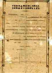 Свидетельство Бавкунова Т.И. об окончании Новобобовичского 2-го земского одноклассного училища 15 апреля 1918 года