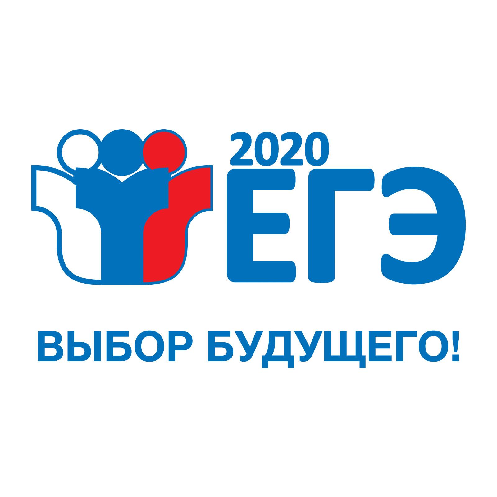 ЕГЭ-2020 — ссылка на официальный портал единого государственного экзамена